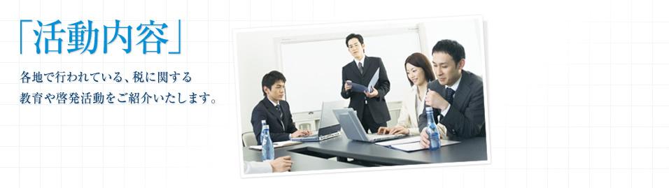 「活動内容」各地で行われている、税に関する教育や啓発活動をご紹介いたします。