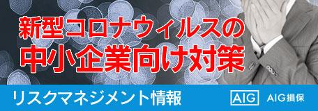新型コロナウイルス関連支援情報サイト(AIG)